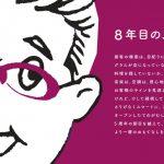 祥瑞札幌8周年案内のカード