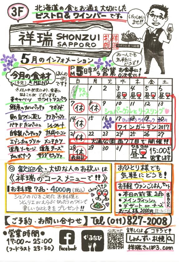 祥瑞札幌のインフォメーション2017-05